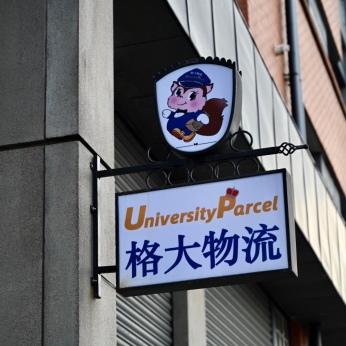 University Parcel