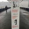 Bell's Bridge graffitiart